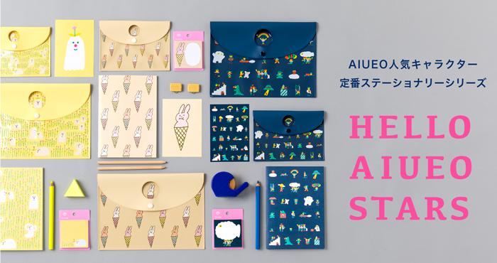 人気のステーショナリーシリーズ「HELLO AIUEO STARS」