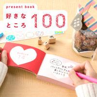 プレゼントブック『好きなところ100』