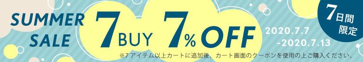 7日間限定!7品以上購入で7%OFF!7月のハッピー7セール