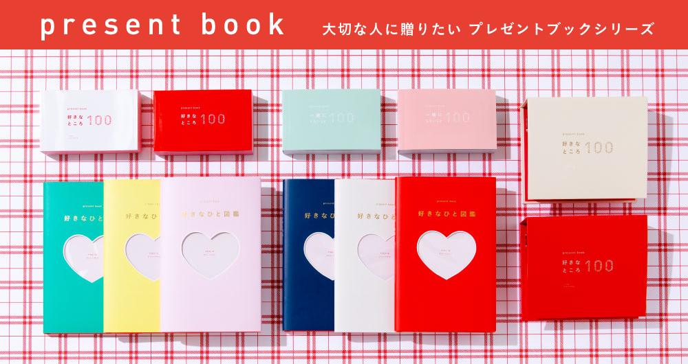 present bookシリーズ
