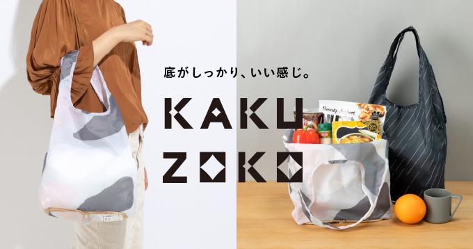 マチ付きエコバッグ-kakuzoko