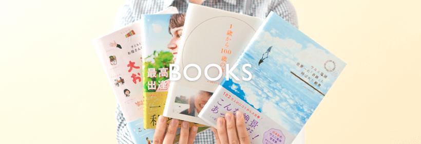 書籍・本・絵本・写真集