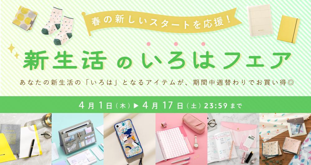 iroha_fair_bnr.jpg