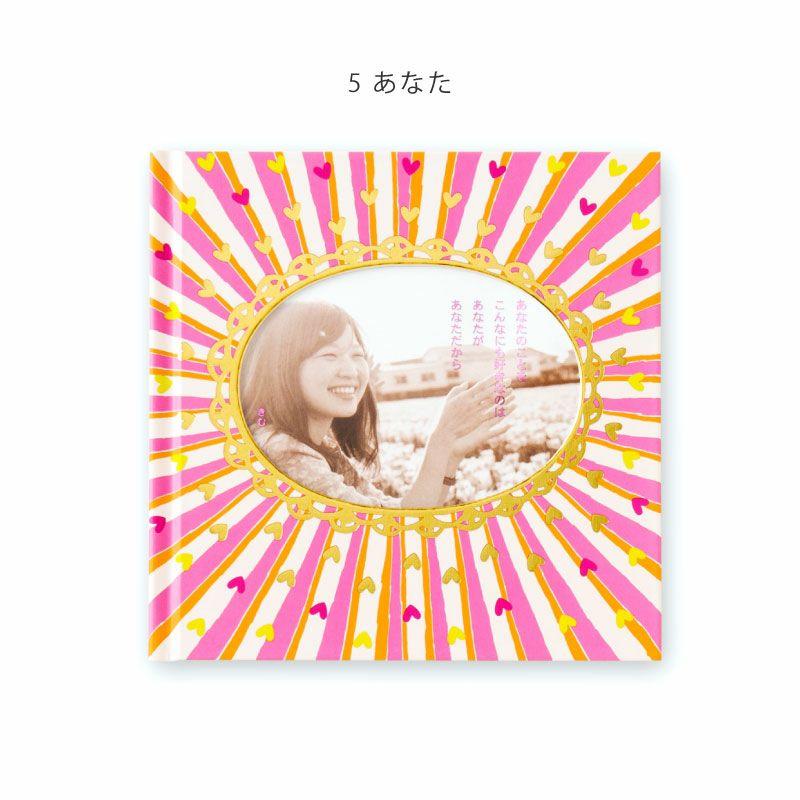 送別アルバム