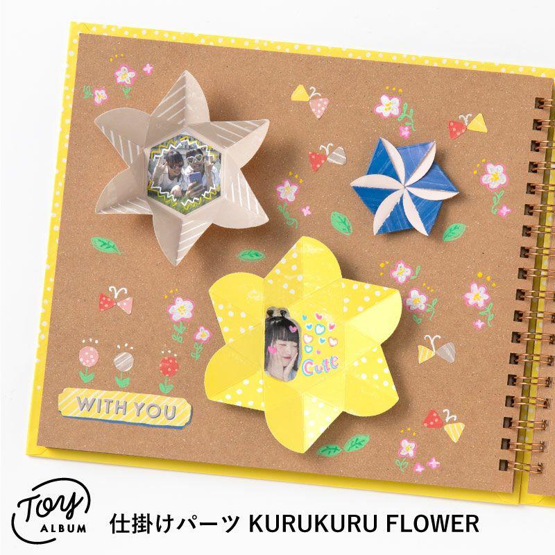 TOY_MINI_PARTS_GTKF-01_KURUKURUフラワー