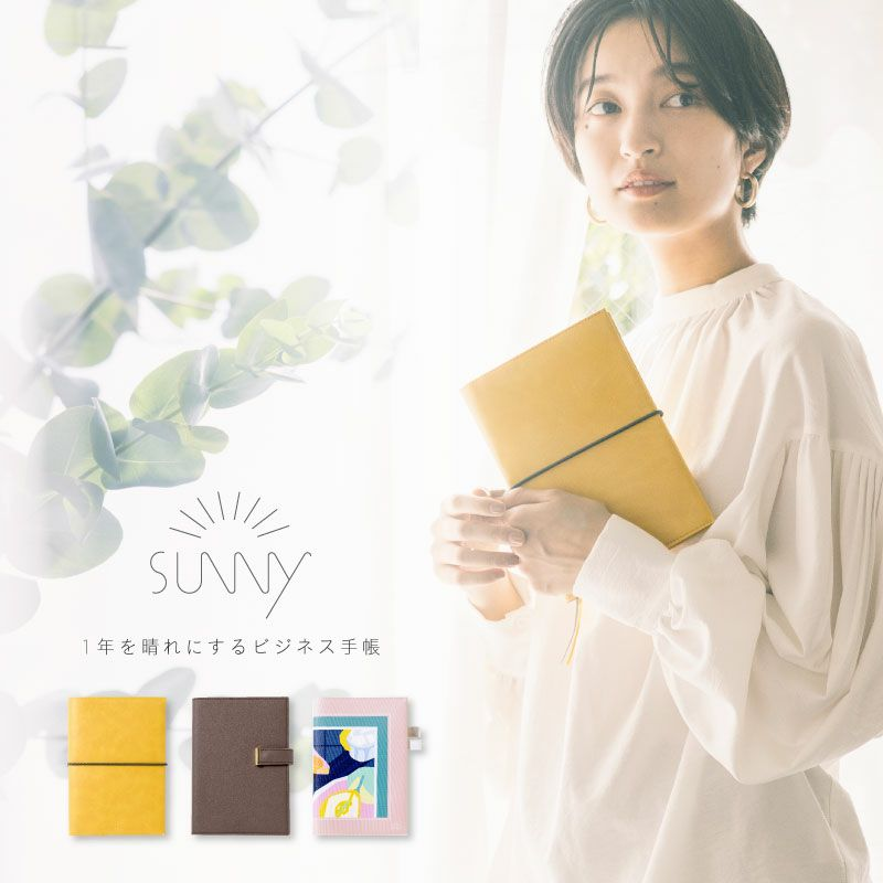 SUNNY_SB_D_カバー_L-LSCD-01_yellow