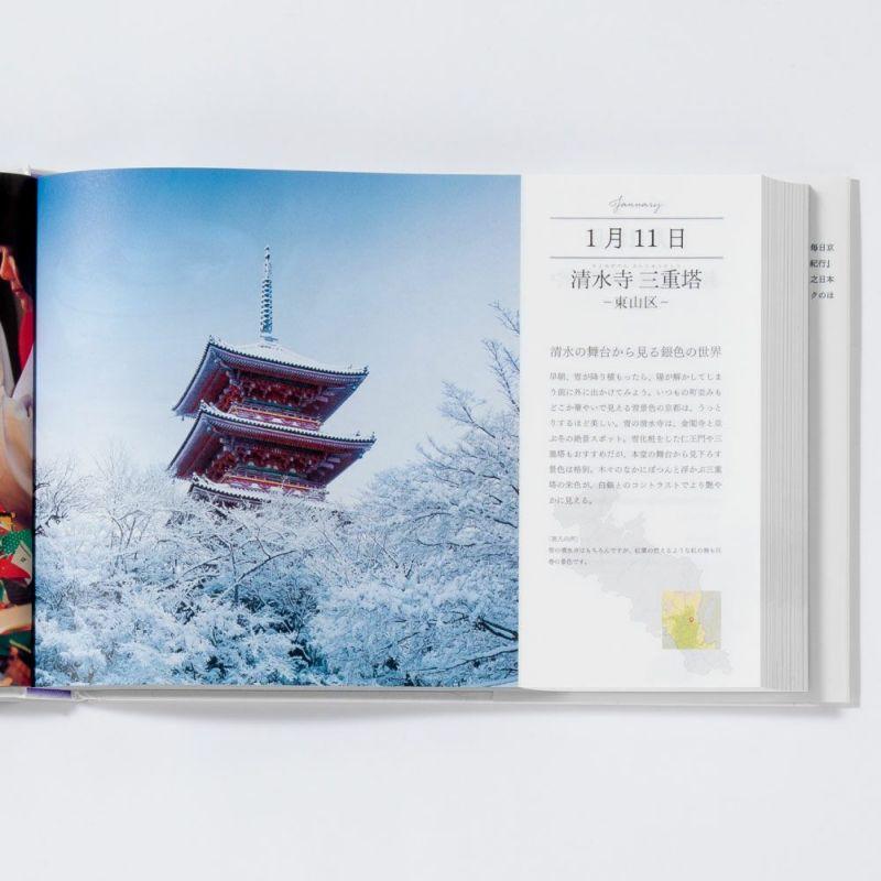 365日_京都絶景の旅