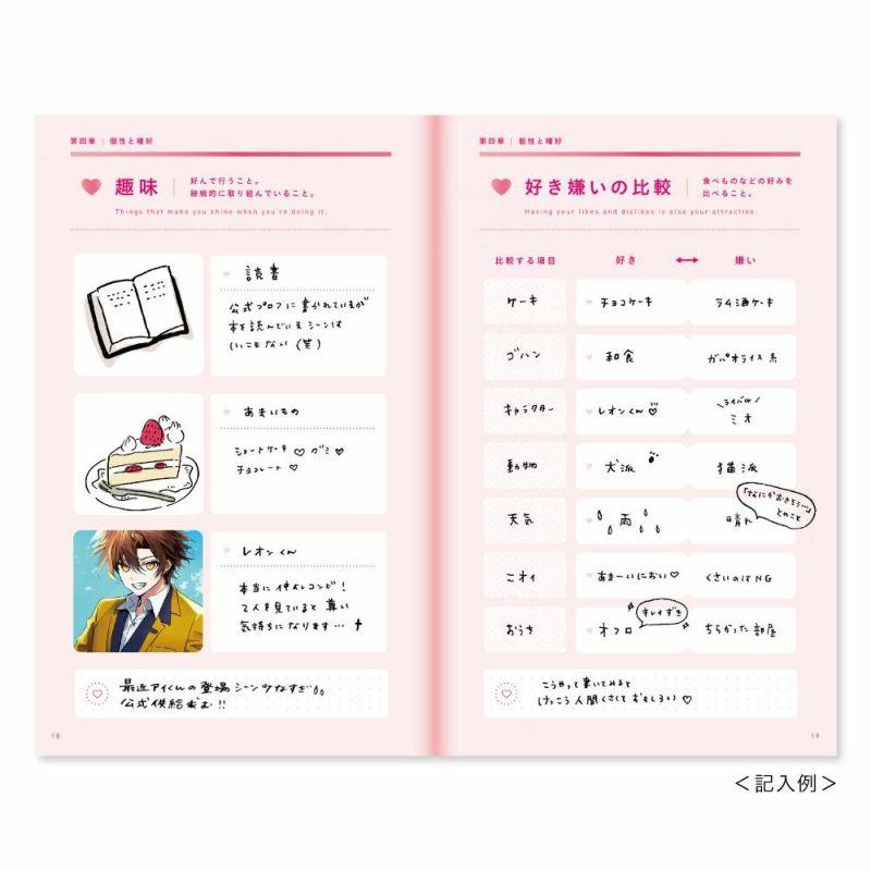 好きなひと図鑑_BSZ-01_red