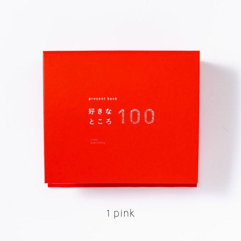 好きなところ100_寄せ書きバインダー_pink