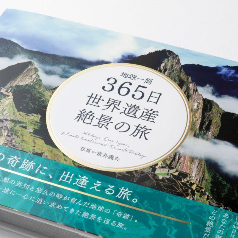 365日_地球一周_世界遺産絶景の旅