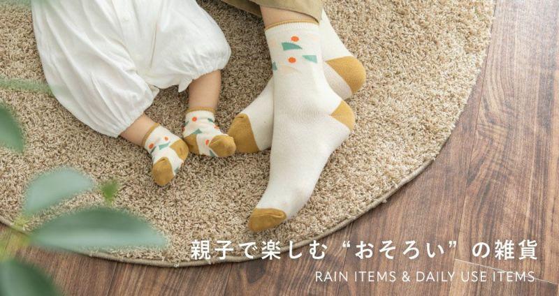 osoroi靴下16-18cmL-OSK-L01_michikusa