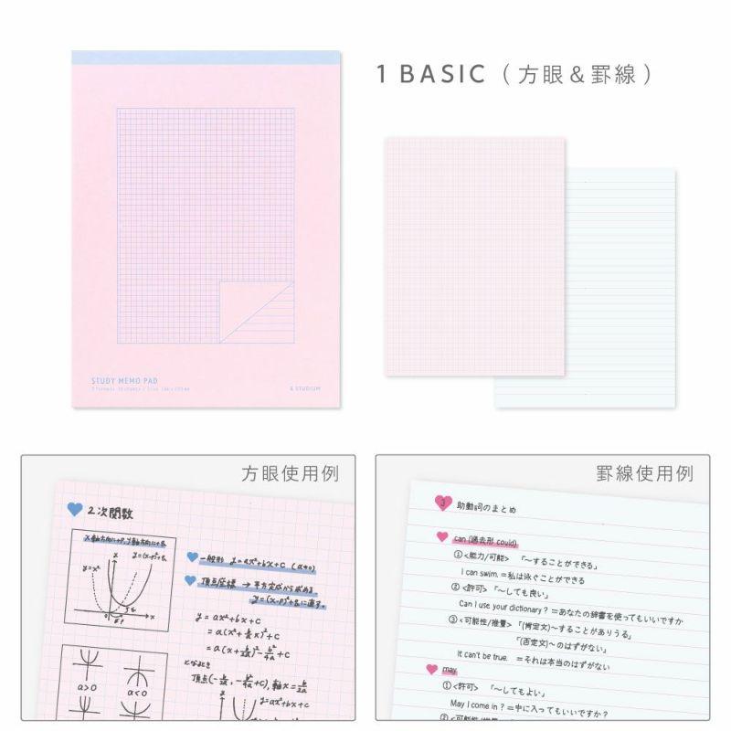 STUDY_MEMO_PAD_B5_GSPB-01_BASIC