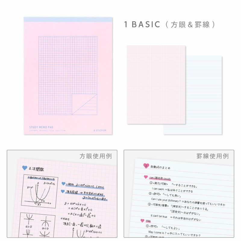 STUDY_MEMO_PAD_A5_GSPA-01_BASIC