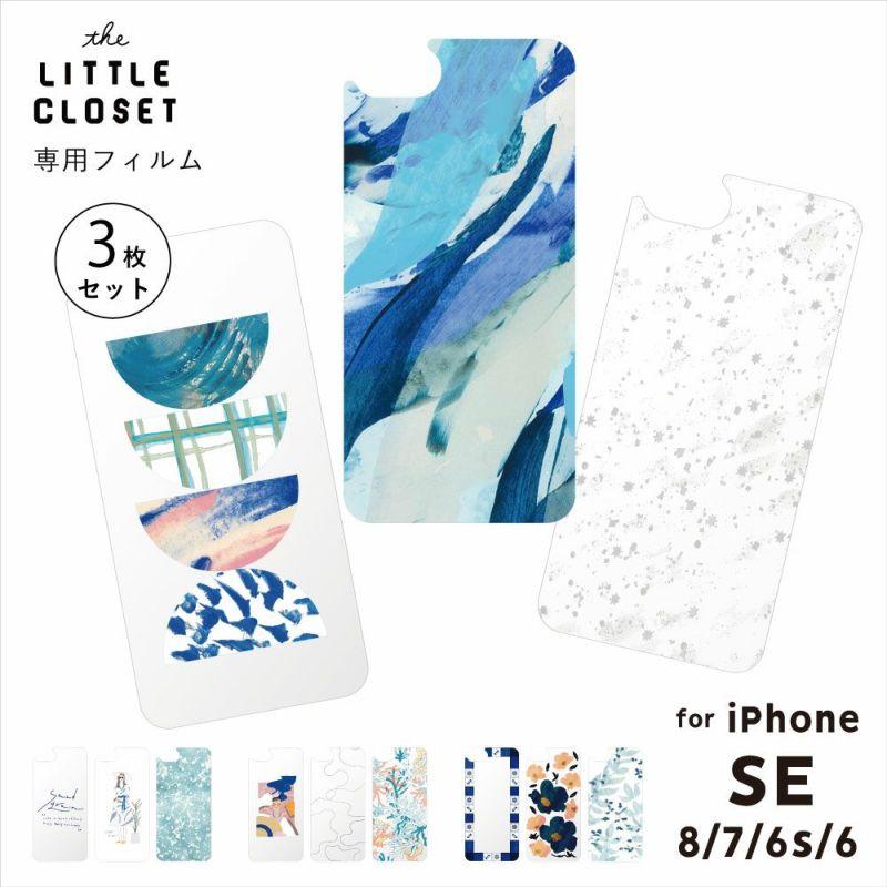 スペシャルプライス♪リトルクローゼット_iPhoneSE/8/7/6s/6_着せ替えフィルム_スタッフおすすめ3枚セット_2021S/S