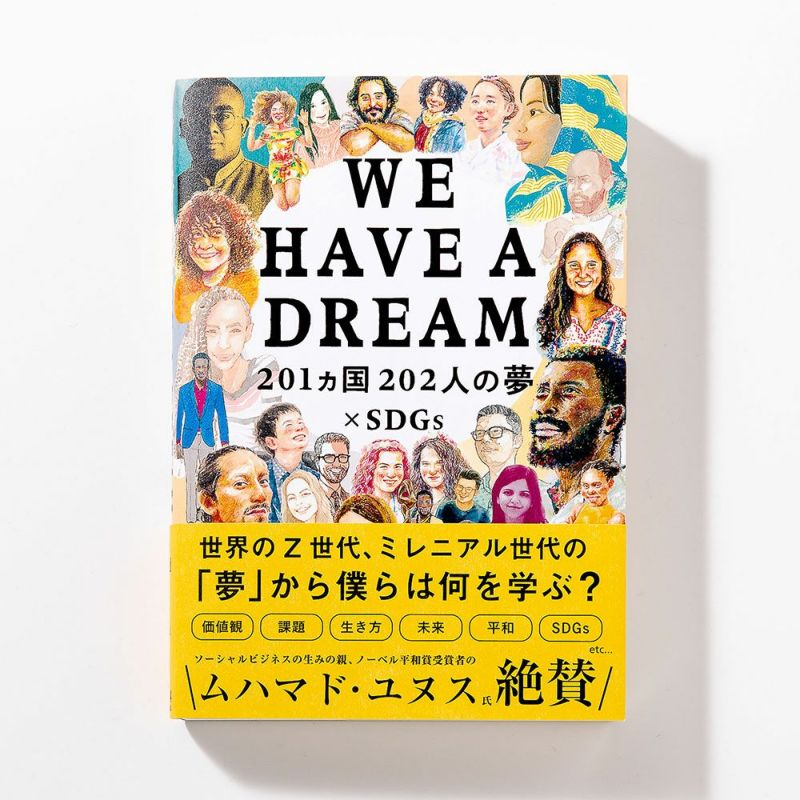 WE_HAVE_A_DREAM_(日本語版)