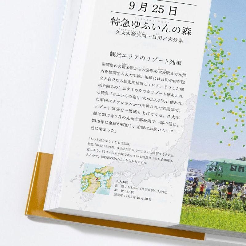 365日日本一周鉄道の旅
